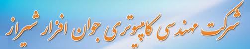 جوان افزار شیراز از مشتریانی است که از نرم افزارهای تولید شده توسط شرکت کارا افزار ایده آل استفاده می کنند