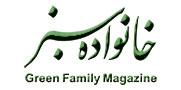 مجله خانواده سبز از مشتریانی است که از نرم افزارهای تولید شده توسط شرکت کارا افزار ایده آل استفاده می کنند