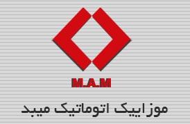 موزاییک اتوماتیک میبد از مشتریانی است که از نرم افزارهای تولید شده توسط شرکت کارا افزار ایده آل استفاده می کنند