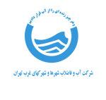 شرکت آب و فاضلاب تهران و شهرک های غرب تهران از مشتریانی است که از نرم افزارهای تولید شده توسط شرکت کارا افزار ایده آل استفاده می کنند