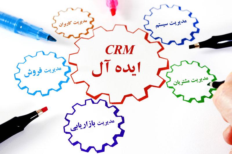 karaafzar Ideal- Customer relationship managment Ideal-شرکن کارا افزار ایده آل- نرم افزار مدیریت ارتباط با مشتری ایده آل - نرم افزار CRM ایده آل